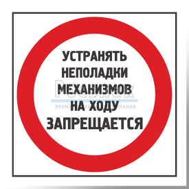 KZK3 Устанять неполадки механизмов на ходу запрещается