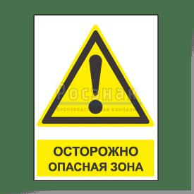 KZV10 Осторожно опасная зона