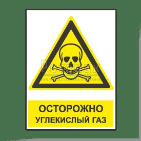 KZV11 Осторожно углекислый газ