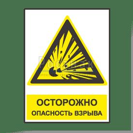 KZV12 Осторожно опасность взрыва