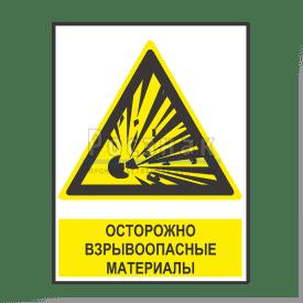 KZV13 Осторожно взрывоопасные материалы
