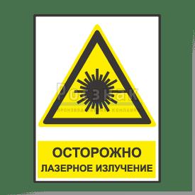 KZV14 Осторожно лазерное излучение