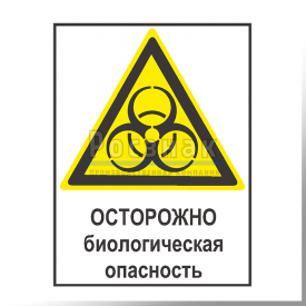 KZV15 Осторожно биологическая опасность