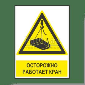 KZV16 Осторожно работает кран