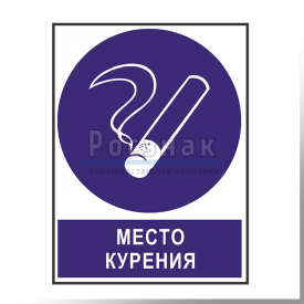 KZV17 Место курения