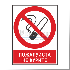 KZV2 Пожалуйста не курите