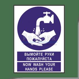KZV21 Вымойте руки пожалуйста