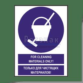 KZV22 Только для чистящих материалов