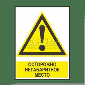 KZV23 Осторожно. Негабаритное место