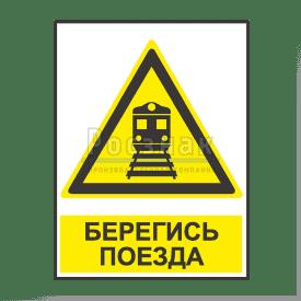 KZV24 Берегись поезда