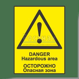 KZV25 Осторожно. Опасная зона
