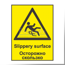 KZV26 Осторожно. Скользко