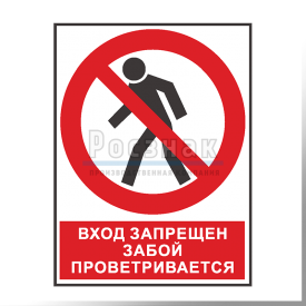 KZV27 Вход запрещен. Забой проветривается