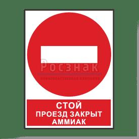 KZV29 Стой. Проезд закрыт. Аммиак