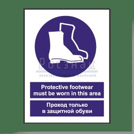 KZV33 Проход только в защитной обуви