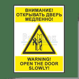 KZV34 Внимание! Открывать дверь медленно