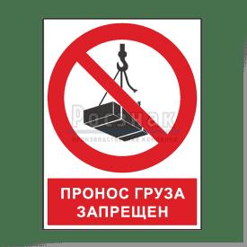 KZV6 Пронос груза запрещен
