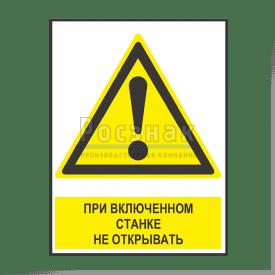 KZV9 При включенном станке не открывать