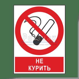 ШП1 Не курить