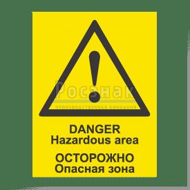 ШП2 Осторожно. Опасная зона