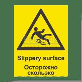 ШП3 Осторожно. Скользко