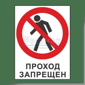 ШП4 Проход запрещен