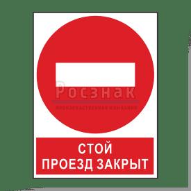 ШП5 Стой. Проезд закрыт