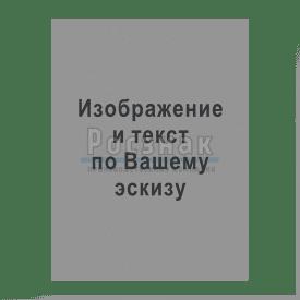 ШПС Изображение и текст по эскизу заказчика