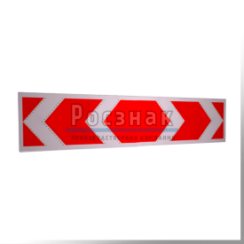 Светодиодный знак 1.34.3 Направление поворота