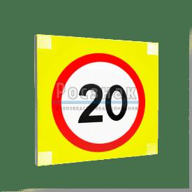 Светодиодный знак 3.24 Ограничение максимальной скорости