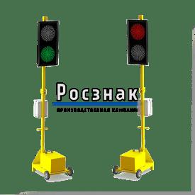 Светофор мобильный (Тип 2) двухсекционный комплект