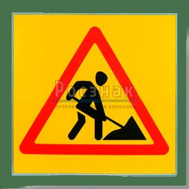 Знак с внутренней подстветкой (треугольная маска)
