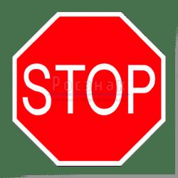 2.5 Движение без остановки запрещено