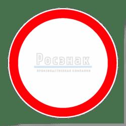3.2 Движение запрещено