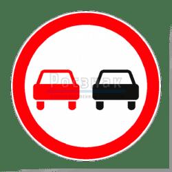 3.20 Обгон запрещён