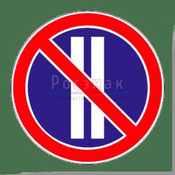 3.30 Стоянка запрещена по чётным числам месяца.