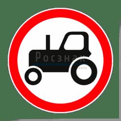 3.6 Движение тракторов запрещено