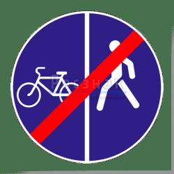 4.5.6 Конец пешеходной и велосипедной дорожки с разделением движения