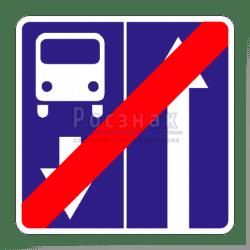 5.12.1 Конец дороги с полосой для маршрутных транспортных средств