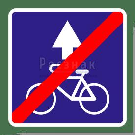 5.14.3 Конец полосы для велосипедистов