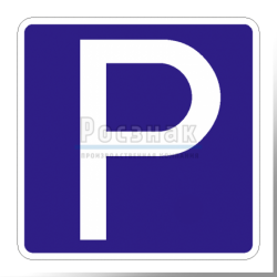 6.4 Парковка