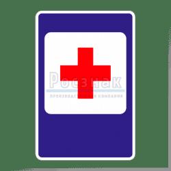 7.1 Пункт первой медицинской помощи