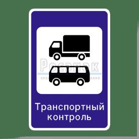 7.14 Пункт контроля международных автомобильных перевозок