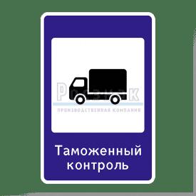 7.14.1 Пункт таможенного контроля