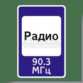 7.15 Зона приёма радиостанции, передающей информацию о дорожном движении