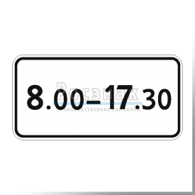8.5.4 Время действия