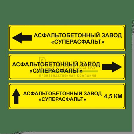 Знак индивидульного проектирования рекламный