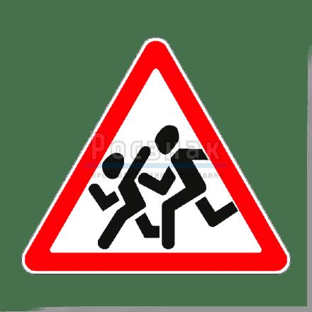 Дорожный знак 1.23 Дети
