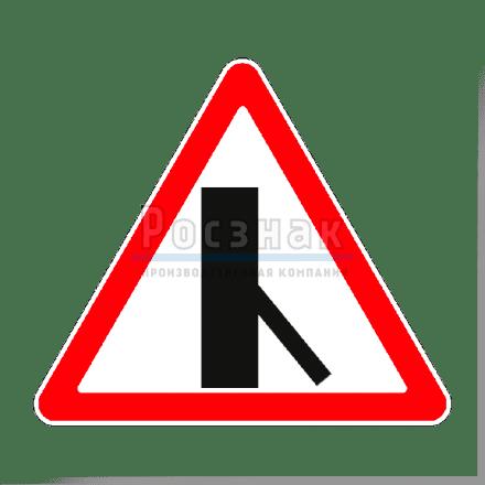 Дорожный знак 2.3.6 Примыкание второстепенной дороги