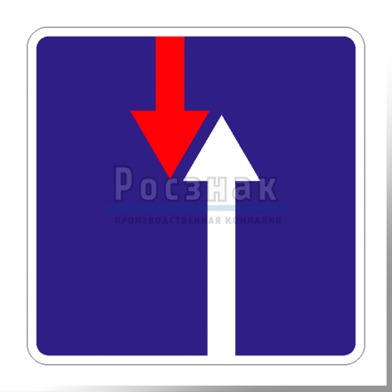 Дорожный знак 2.7 Преимущество перед встречным движением